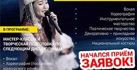 Начался прием заявок на участие в многожанровом фестивале-конкурсе