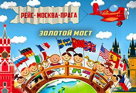 Начался прием заявок на II Международный вокальный фестиваль «Золотой мост. Рейс «Москва - Прага - 2019»