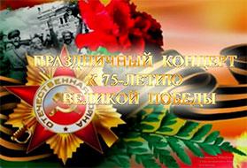 Благотворительный концерт БФ «Взлётная полоса» к Дню Победы